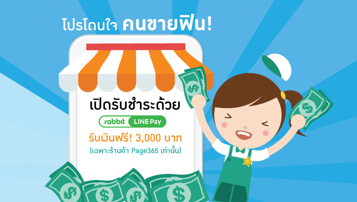 Page365-x-Rabbit-Line-Pay-711-404.png