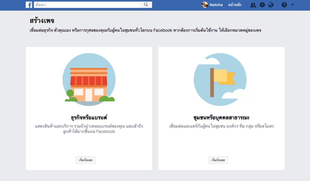 Page365 - วิธีสร้าง Facebook Page