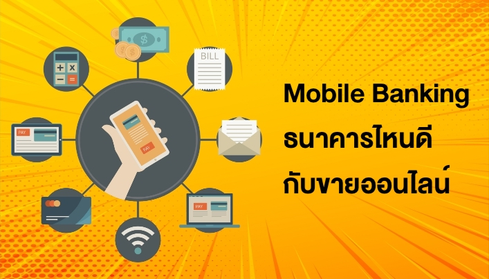 Page365-mobilebanking-for-merchant.jpg
