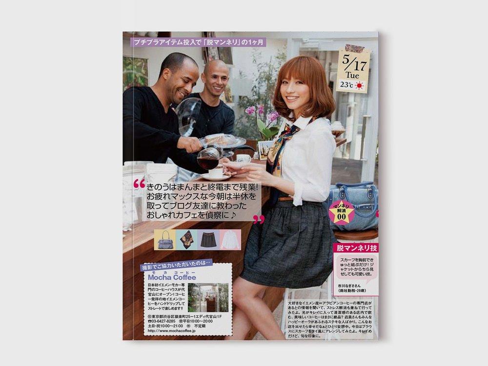 tokyo_magazine.jpg