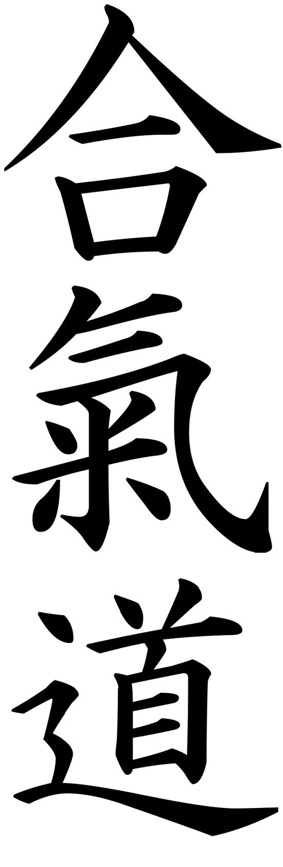 aikido-kanji.jpg