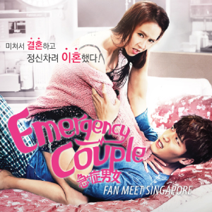 Emergency Couple Fan Meet Singapore