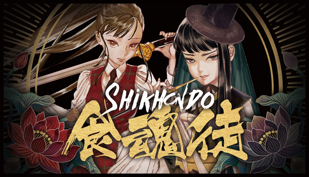 Shikhondo - Switch, iOS, Android