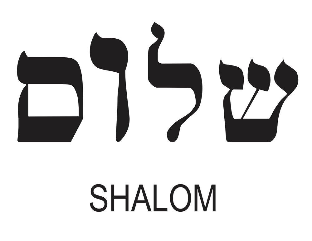 1 shalom.jpg