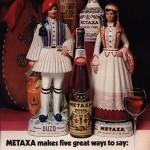 Metaxa, 1971