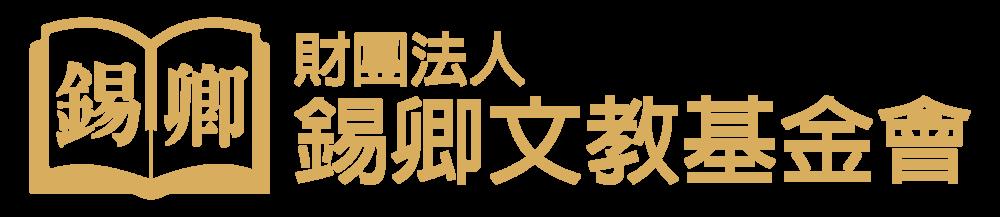 贊助單位logo-06.png
