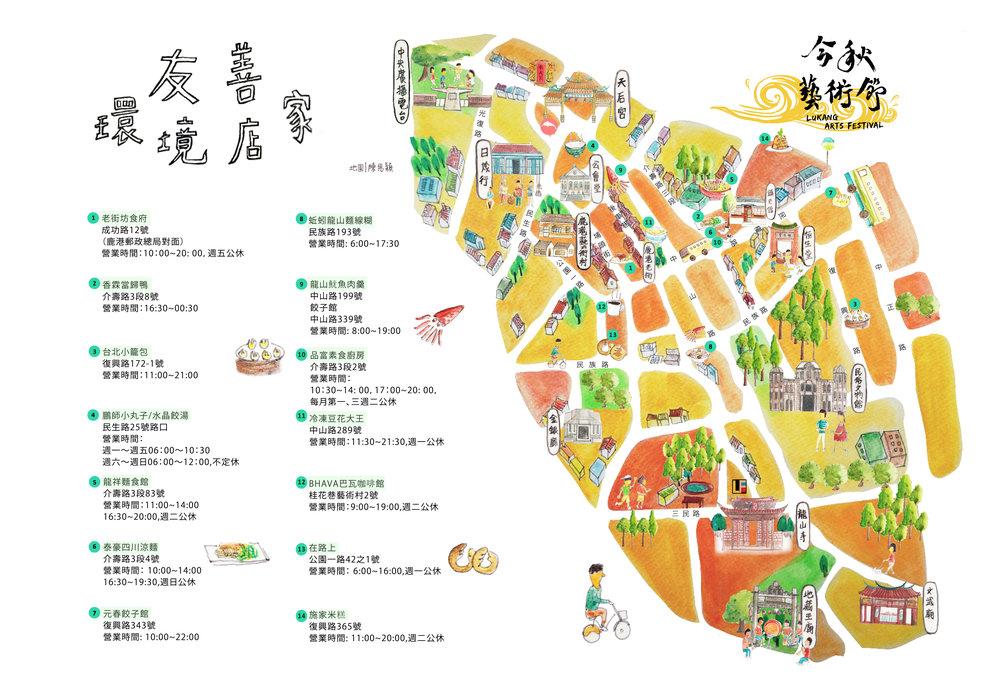 鹿港手繪地圖.jpg