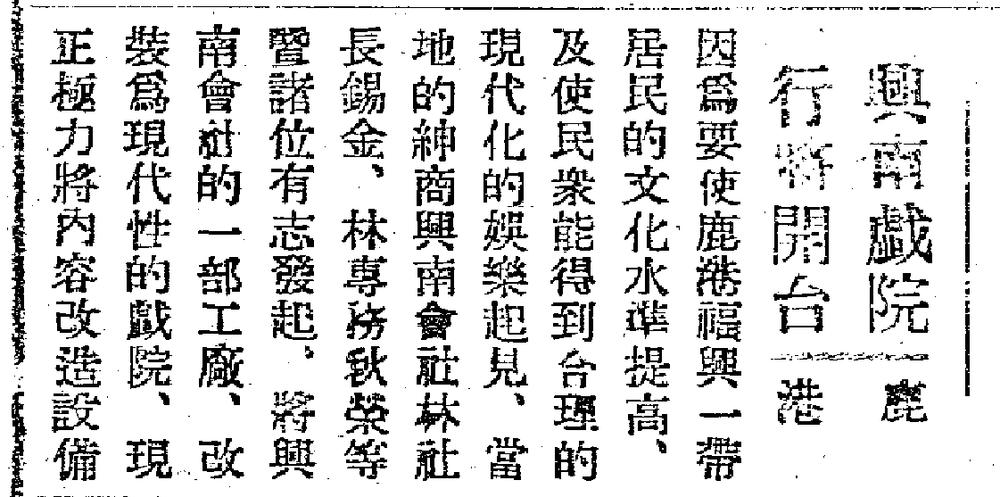 出處:1946年民報