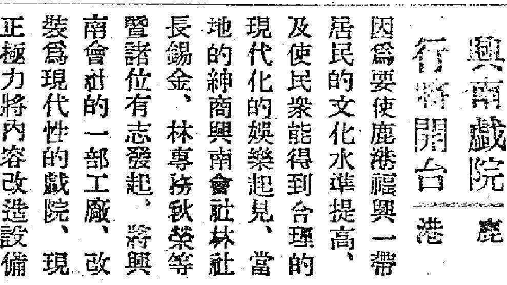 原文出處:1946/01/07 民報