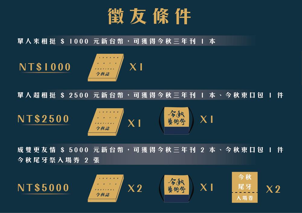 08-20171005今秋三年誌fb懶人包-12.png