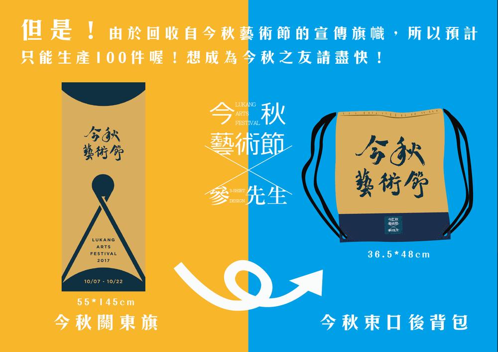 10-20171004今秋之友fb懶人包-14.png