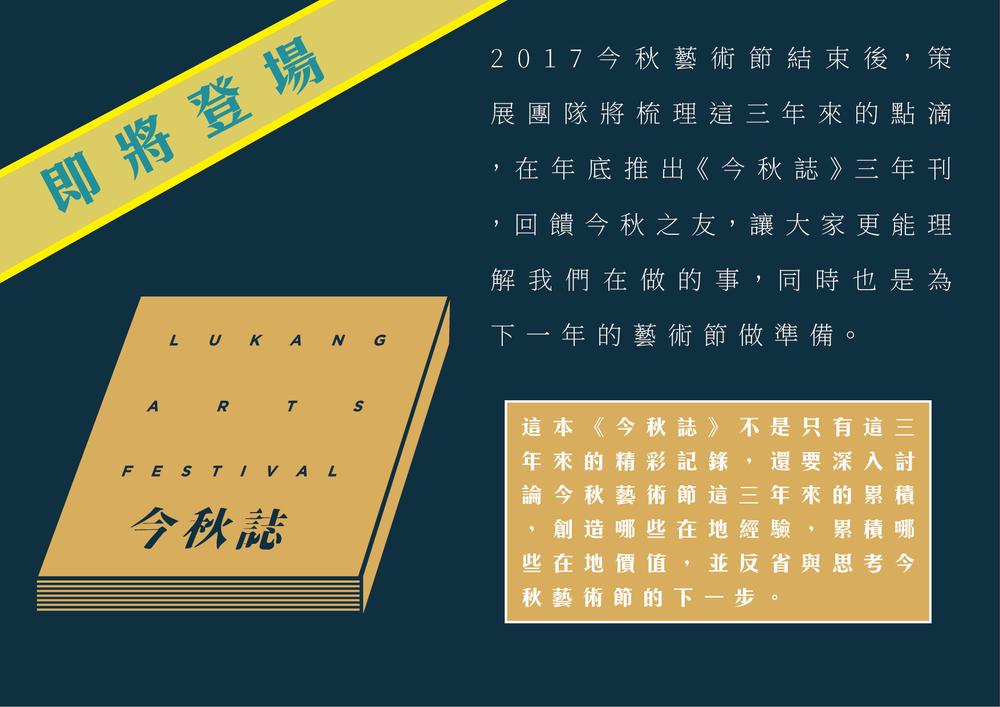 09-20171004今秋之友fb懶人包-13.png
