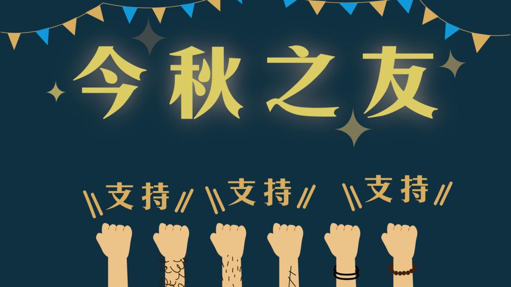 07-20171004今秋之友fb懶人包-11.png