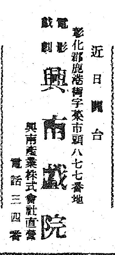 出處:民報1946/01/07,興南戲院近日開台廣告