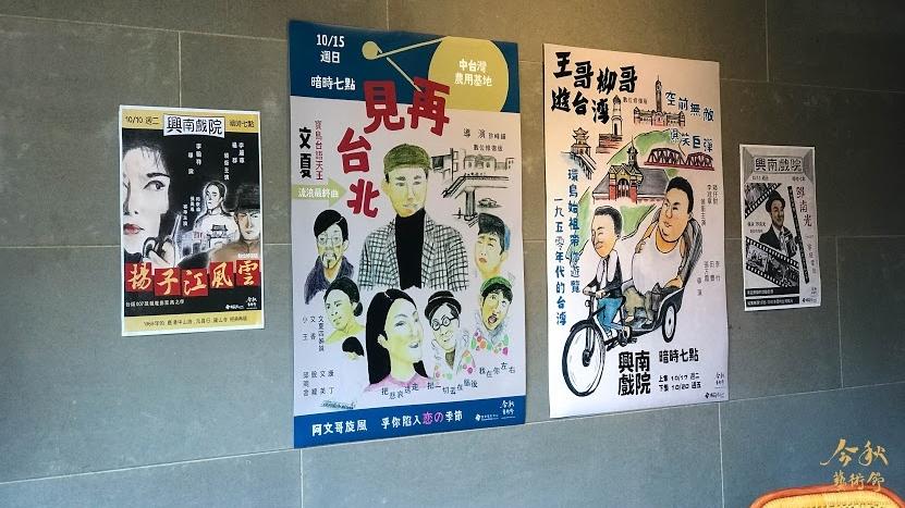 20171004_今秋_橫街影展_票亭布欄搬運_iP7+_81.jpg