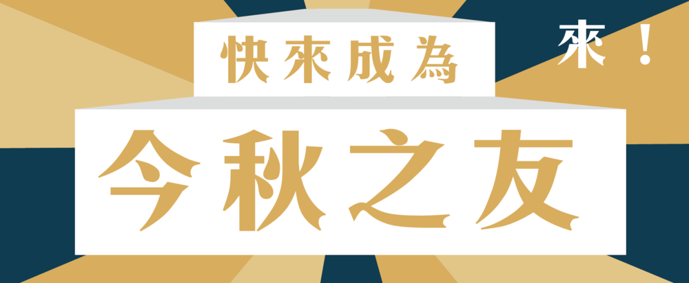 11-20171004今秋之友fb懶人包-15.png