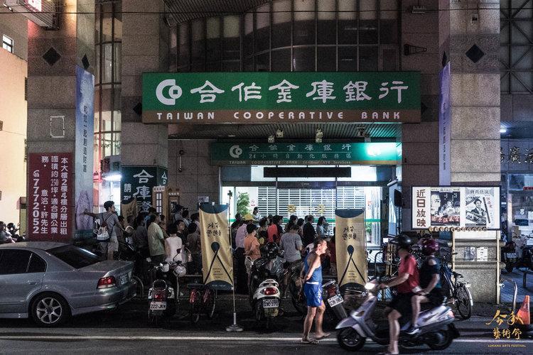 興南戲院舊址為現合作金庫。圖/今秋藝術節提供
