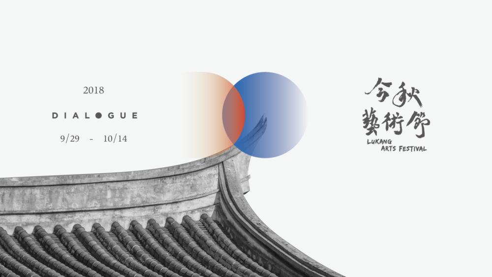 2018 今秋藝術節宣傳簡報