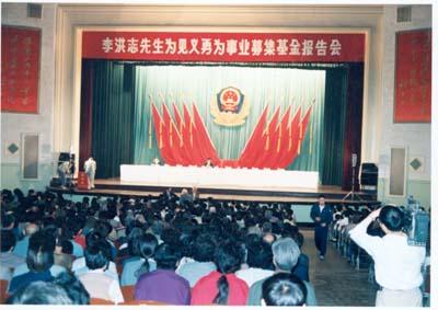 1993年12月,李洪志先生在北京公安大學禮堂為公安部中華見義勇為基金會做義務演講。(明慧網資料)