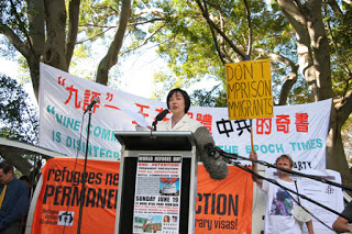 Speech at the Public Rally in Syndey on World Refugee Day on June 24, 2005  曾錚於2005年6月24日,在悉尼難民紀念日集會上發言。