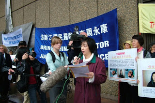 Jennifer speaks at the Public Rally in Sydney in July 2005 in supporting on behalf of the Global Coalition to Bring Jiang to Justice  2005年7月,曾錚代表全球審江大聯盟澳洲分部在悉尼公衆集會上發言。
