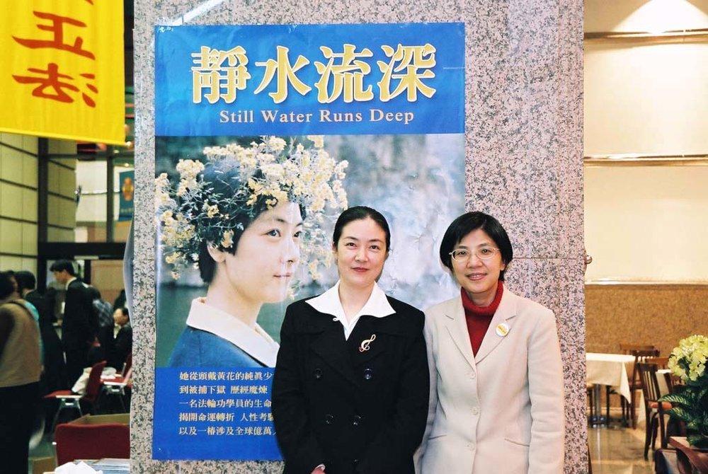 張錦華教授與曾錚2004年1月在臺北《靜水流深》發表會期間合影