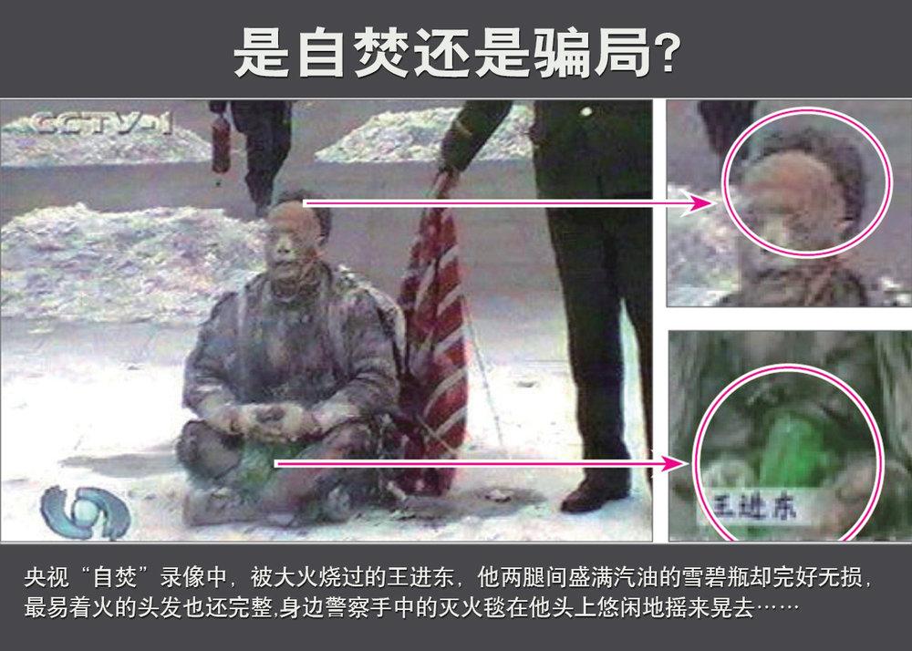 「天安門自焚」事件疑點分析(圖片來源:新唐人電視臺網站)