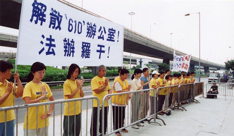 2001年10月1日,香港法輪功學員在中聯辦外要求解散「610辦公室」(明慧網)
