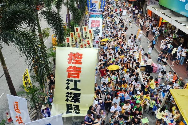 2015年香港7.1大遊行,民衆打出訴江標語參加遊行。(宋祥龍/大紀元)