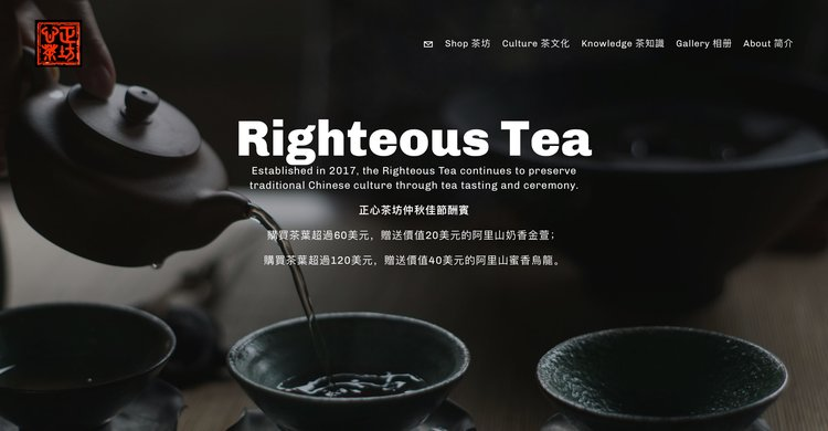 Good and Bad Tea 好茶與劣茶