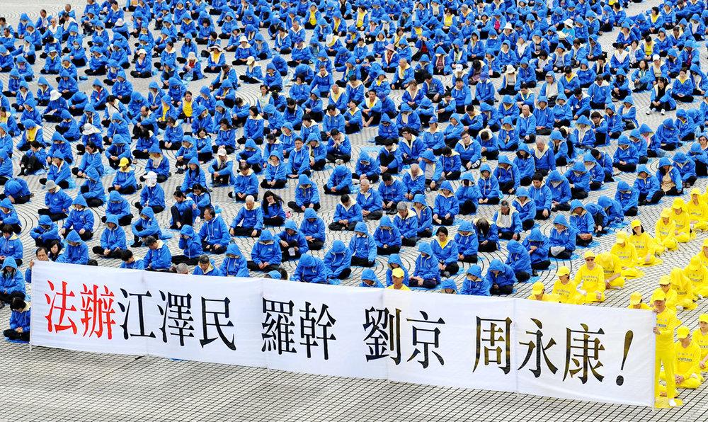 2014年4月26日,六千餘名台灣法輪功學員在台北中正紀念堂舉辦籲請各界協助制止中共活摘法輪功學員器官暴行,聲援訴江大潮。