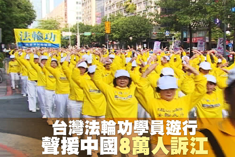 2015年07月18日,台法輪功學員遊行聲援中國8萬人訴江。(新唐人亞太電視臺)
