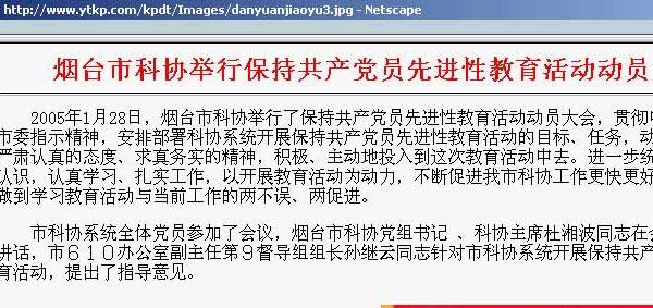中共對海外否認610的存在。此為中共官方網站公開提及610。(煙臺市科協網站)