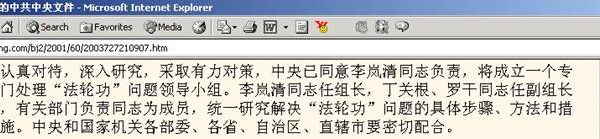 """江澤民1999年6月7日在中央政治局會議上關於抓緊處理和解決""""法輪功""""問題的講話(《北京之春》2001年6月號)"""
