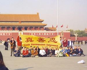 35名西人法輪功學員在天安門廣場請願,前排右三為孟娜(明慧網)