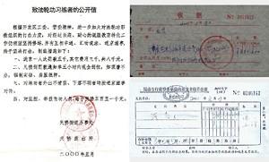 罰款單(明慧網)