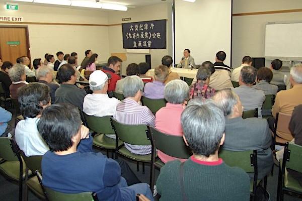 墨爾本市第七場《九評共產黨》研討會現場。(大紀元)