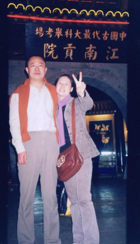 張林夫婦(網絡圖片)