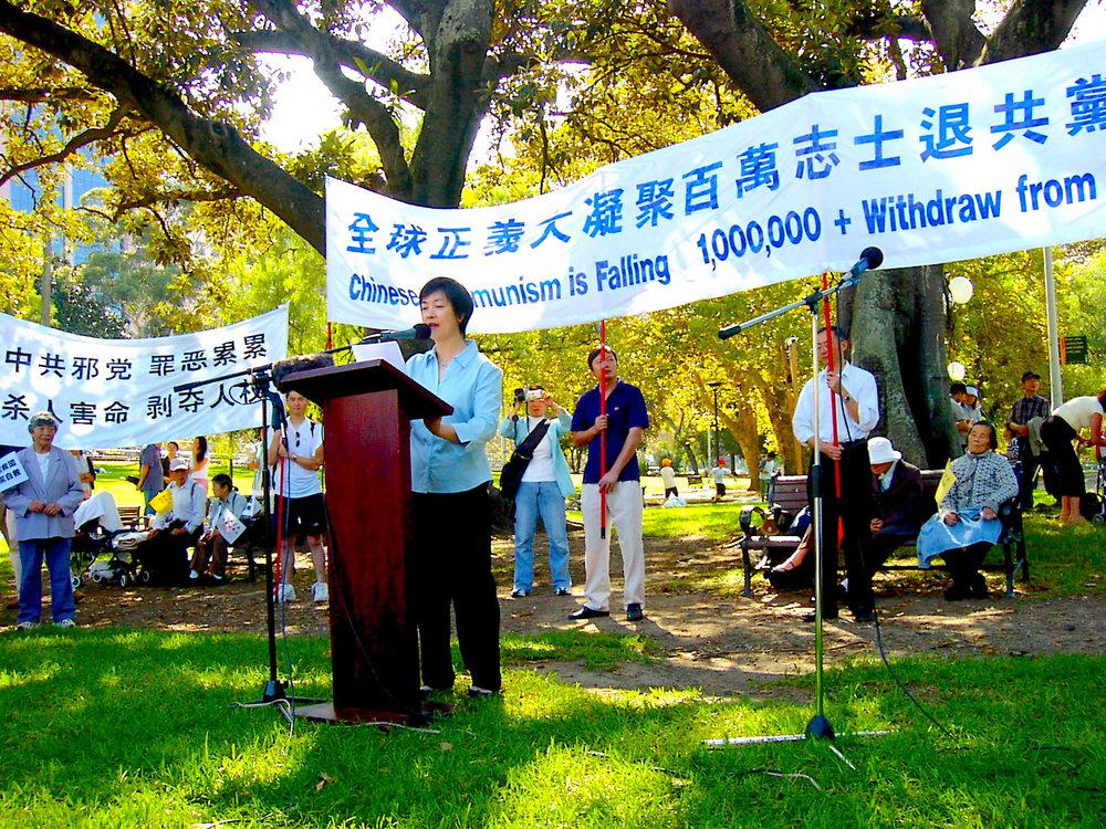 曾錚在悉尼聲援百萬人退黨集會上代表審江大聯盟澳洲分部發言。