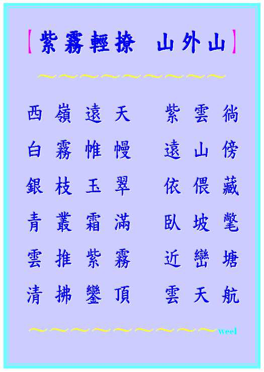 紫霧輕撩 山外山●.jpeg