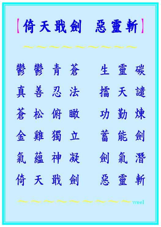 倚天戢劍 惡靈斬●.jpeg