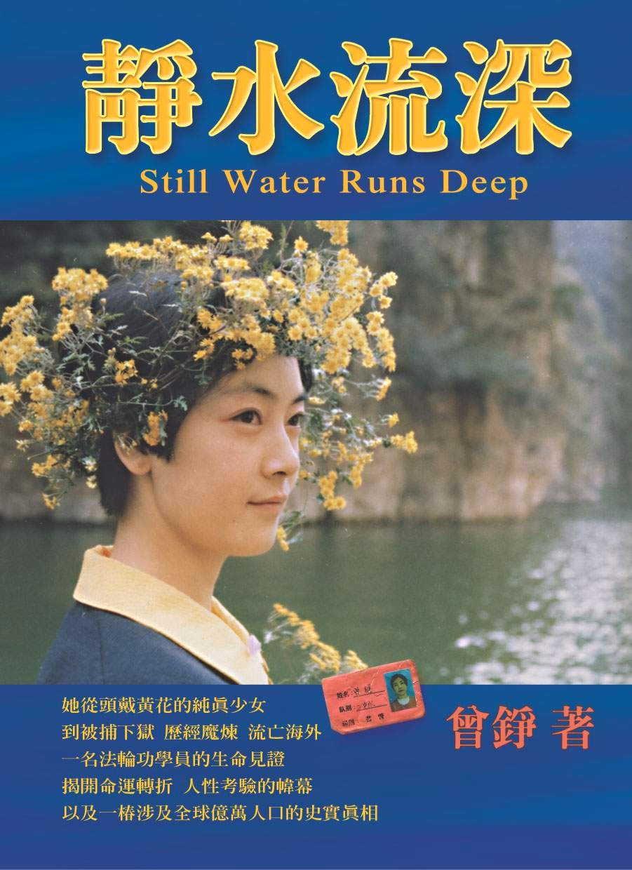 Cover of Still Water Runs Deep