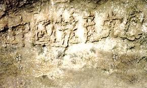 2002年6月,在貴州平塘縣掌布風景區發現了2.7億歲的「藏字石」,500年前崩裂的巨石斷面內惊現6個排列整齊的大字:「中國共產黨亡」,其中亡字特別的大。國內多家媒體都報導了此新聞,但都隱去亡字。2003年12月5日至8日,中國科學院院士,地質學家李廷棟,劉寶君及古生物學專家李鳳麟等15人深入掌布河谷實地考察。專家一致認為,藏字石上的字位於距今2.7億年左右的深灰色岩中。至今未發現人工雕鑿及其他人為加工痕跡,堪稱世界級奇觀,具有不可估量的地質研究價值。
