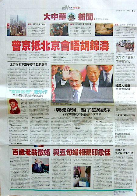 《澳洲新快報》3月22日第5版。《瀋陽否認設法輪功集中營》一文在右下角。