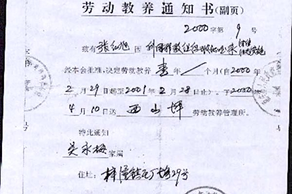 法輪功學員張洪旭被迫害証據(明慧網)