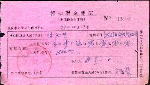 張洪旭的母親付汝賢被非法罰款1500元的收據(注24)(明慧網)