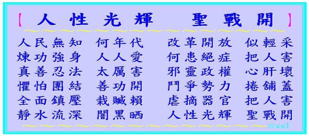 網友We-e Liao 爲下文而作: