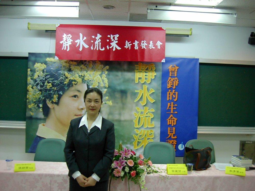 曾錚2004年1月在臺灣高雄《靜水流深》發表會上。