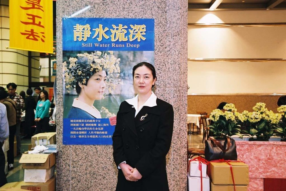曾錚2004年1月在臺灣發表《靜水流深》。