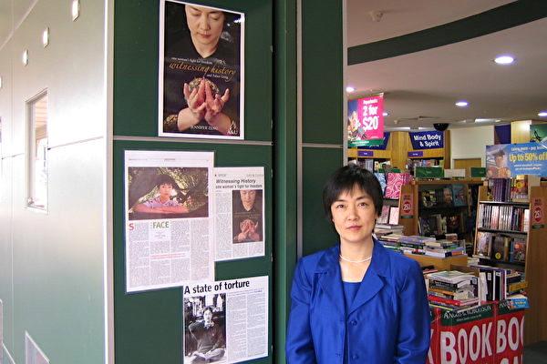 黃金海岸一家書店大門處關於曾錚及 《靜水流深》 的報導。
